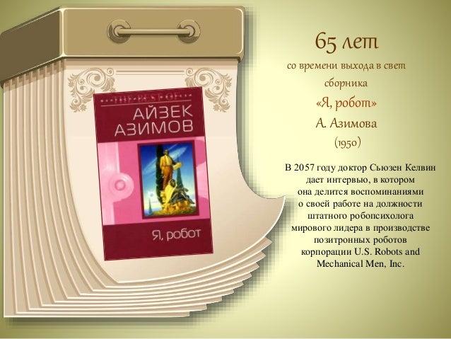 65 лет  со времени выхода в свет  книги из серии  о муми-троллях  «Мемуары папы  Муми-тролля»  Т. Янссон  (1950)  Все папы...
