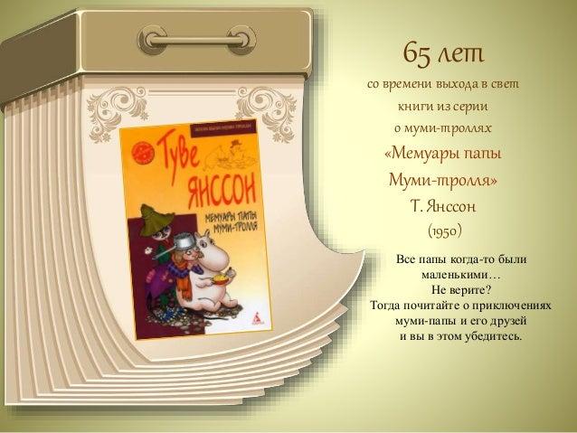 60 лет  со времени издания  романа  «Лолита»  В.В. Набокова  (1955)  Наиболее известный из всех  романов Набокова,  показы...