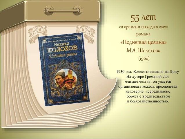 50 лет  со времени выхода в свет  книги для детей  «Незнайка на Луне»  Н.Н. Носова  (1965)  Продолжение приключений  Незна...