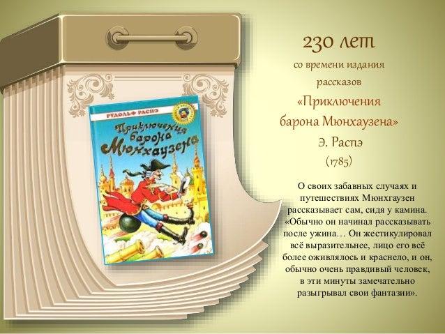 225 лет  со времени публикации  романа  «Путешествие из Петербурга в  Москву»  А.Н. Радищева  (1790)  С каждой новой главо...