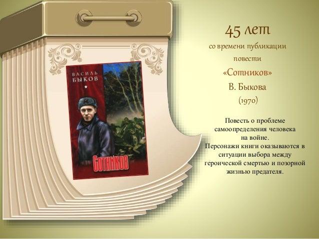 45 лет  со времени публикации  повести  «Белый пароход»  Ч. Айтматова  (1970)  Безымянный мальчик-сирота семи  лет живёт н...