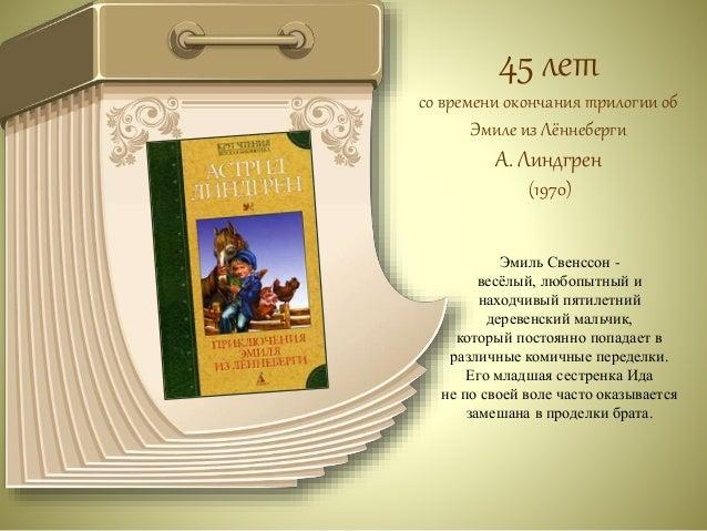 40 лет  со времени выхода в свет  автобиографического произведения  «Бодался телёнок  с дубом»  А.И. Солженицына  (1975)  ...