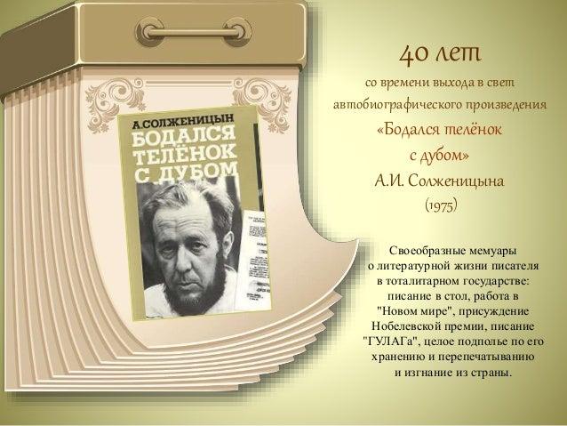 40 лет  со времени опубликования повести  «Недопёсок»  Ю.И. Коваля  (1975)  Повесть о приключениях  песца-подростка по кли...