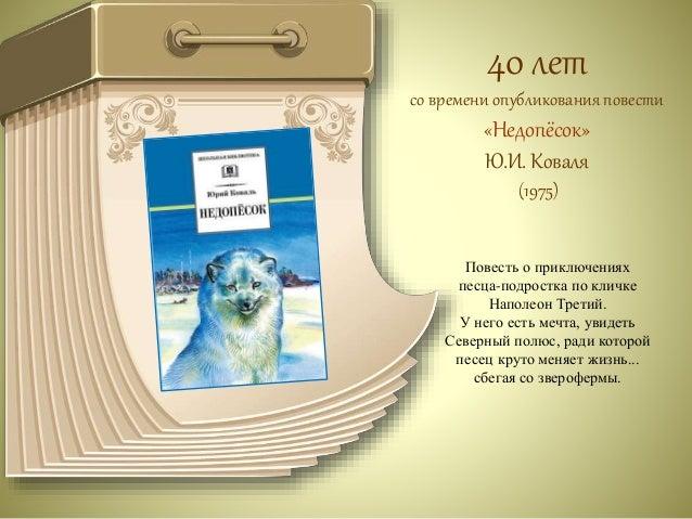 40 лет  со времени издания  повести  «Третий в пятом ряду»  А.Г. Алексина  (1975)  На фотографии -  третий в пятом ряду - ...