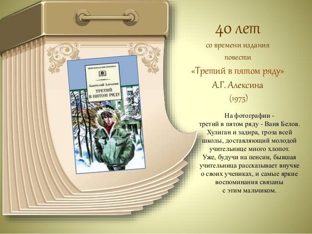 30 лет  со времени опубликования романа  «Крейсера»  В.С. Пикуля  (1985)  Произведение из цикла  исторических романов  о Р...