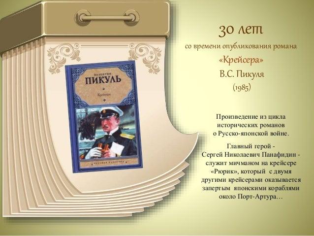 15 лет  со времени выхода в свет серии романов  «Приключения  Эраста Фандорина»  Б. Акунина  (2000)  Герой серии историчес...