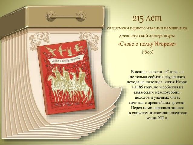 195 лет  со времени публикации  поэмы  «Руслан и Людмила» А.С. Пушкина  (1820)  «Для вас, души моей царицы,  Красавицы, дл...