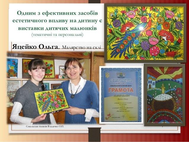 Одним з ефективних засобів  естетичного впливу на дитину є  виставки дитячих малюнків  (тематичні та персональні)  Яцейко ...