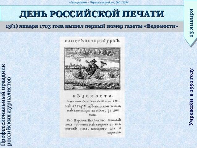 «Литература – Первое сентября», №01/2014 13(1) января 1703 года вышел первый номер газеты «Ведомости»13(1) января 1703 год...