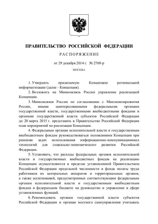 ПРАВИТЕЛЬСТВО РОССИЙСКОЙ ФЕДЕРАЦИИ Р А СП О Р Я Ж Е НИ Е от 29 декабря 2014 г. № 2769-р МОСКВА 1. Утвердить прилагаемую Ко...