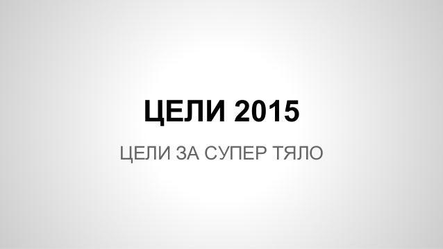 ЦЕЛИ 2015 ЦЕЛИ ЗА СУПЕР ТЯЛО