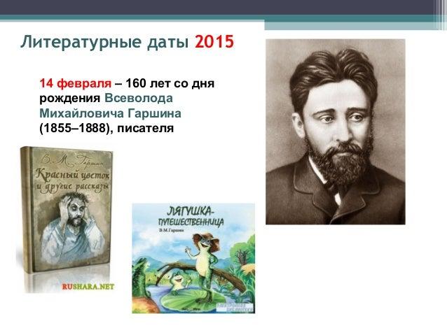 28 февраля – 95 лет со дня рождения Федора Александровича Абрамова (1920–1983), писателя Литературные даты 2015