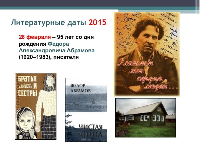 2 марта – 215 лет со дня рождения Евгения Абрамовича Боратынского (1800-1844, поэта Литературные даты 2015