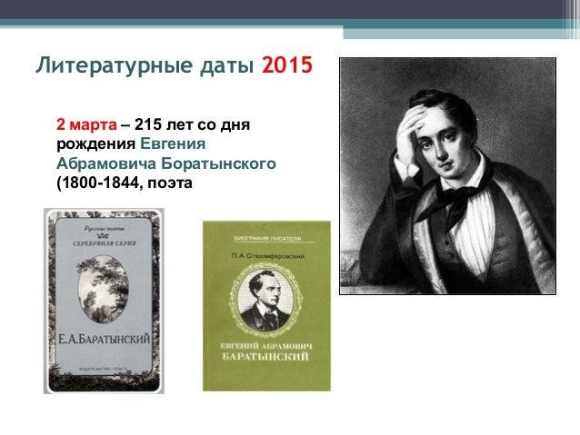 6 марта – 200 лет со дня рождения Петра Павловича Ершова (1815–1869), поэта Литературные даты 2015