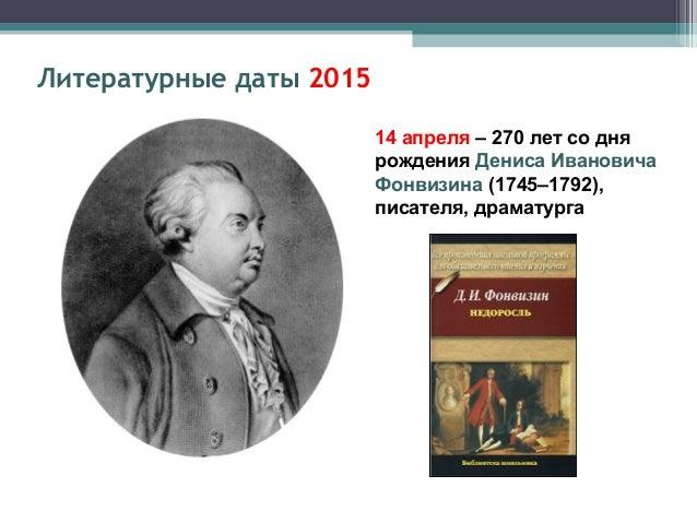 23 апреля – 180 лет со дня рождения Николая Герасимовича Помяловского (1838-1863), писателя Литературные даты 2015