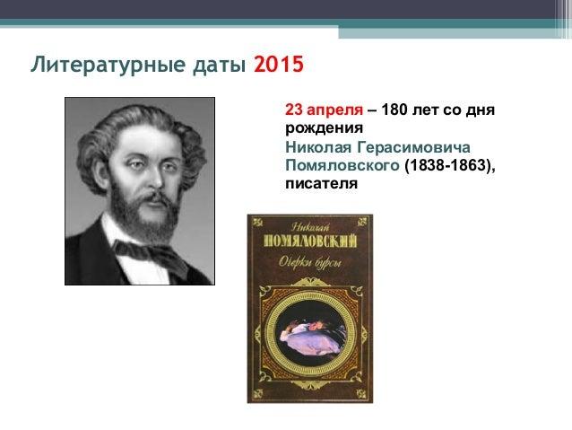 24 мая - 110 лет со дня рождения М. Шолохова, писателя Литературные даты 2015