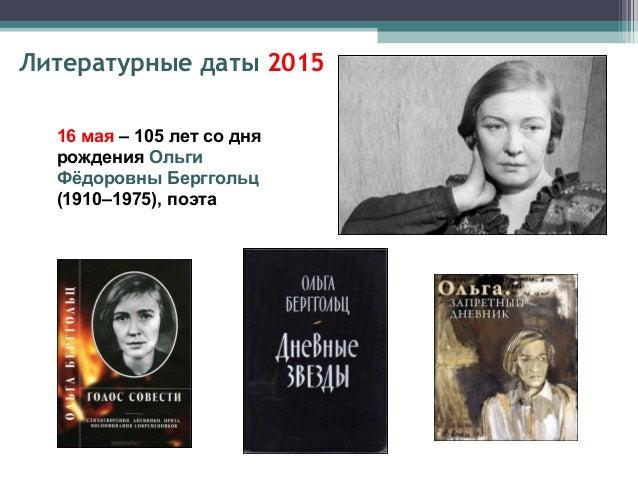 24 мая – 75 лет со дня рождения Иосифа Александровича Бродского (1940–1996), поэта Литературные даты 2015