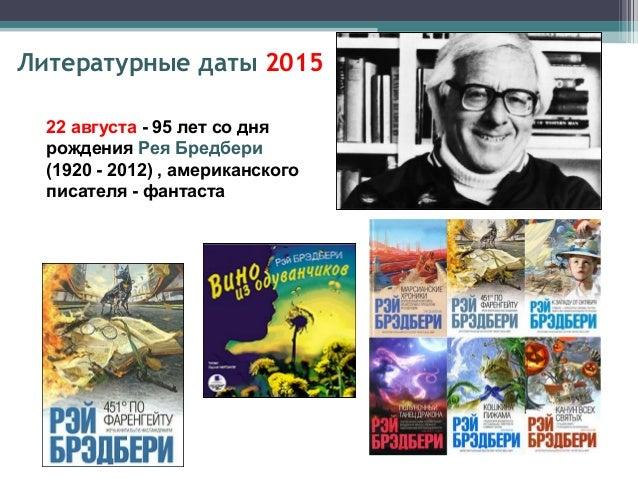 23 августа – 135 лет со дня рождения Александра Степановича Грина (1880-1932), писателя Литературные даты 2015