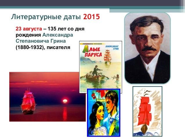 25 августа – 90 лет со дня рождения Аркадия Натановича Стругацкого (1935-1991), писателя – фантаста Литературные даты 2015