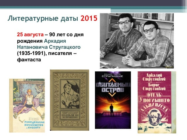 7 сентября – 145 лет со дня рождения Александра Ивановича Куприна (1870-1938), писателя Литературные даты 2015