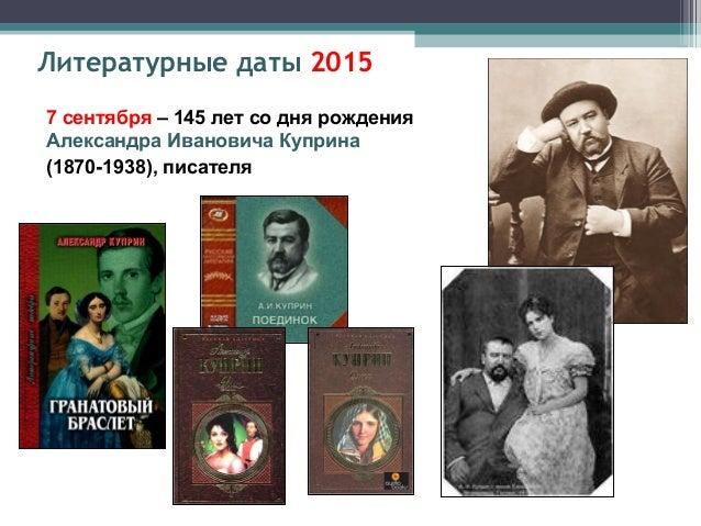 15 сентября – 125 лет со дня рождения Агаты Кристи (Мэри Клариссы Миллер, 1890-1976), английской писательницы Литературные...