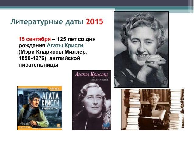 С.Есенин и А. Дункан 3 октября -120 лет со дня рождения С.Есенина, поэта Литературные даты 2015