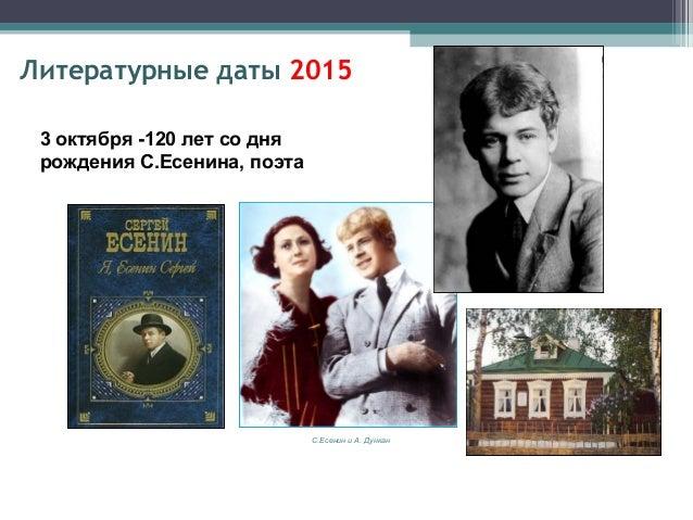 13 октября – 135 лет со дня рождения Саши Черного (А.М.Гликберга, 1880-1932), поэта, писателя, переводчика Литературные да...