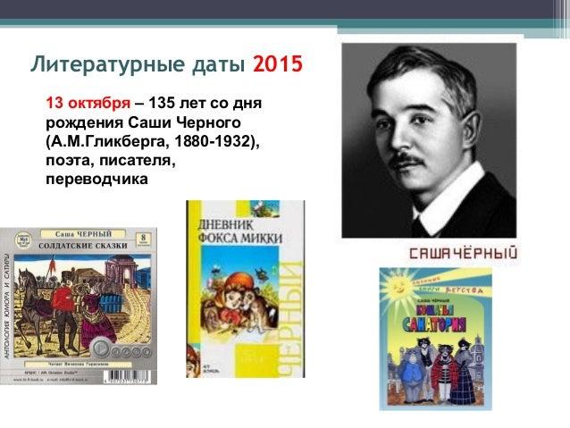 22 октября – 145 лет со дня рождения Ивана Алексеевича Бунина (1870-1953), писателя Литературные даты 2015