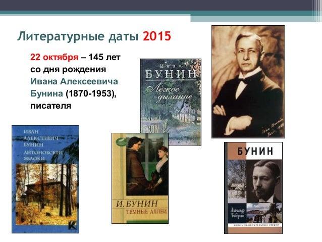 26 октября – 135 лет со дня рождения Андрея Белого (Б.Н.Бугаева, 1880-1934), поэта, писателя Литературные даты 2015