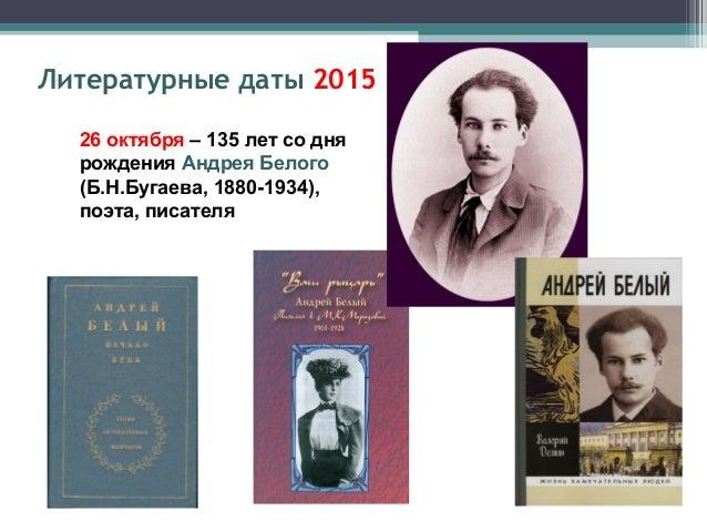 9 ноября – 130 лет со дня рождения Велемира Хлебникова (Виктора Владимировича, 1885— 1922), поэта Литературные даты 2015