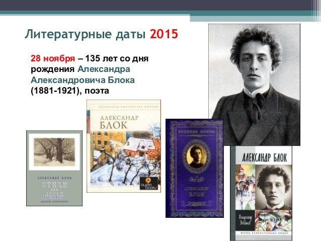 28 ноября – 100 лет со дня рождения Константина Михайловича Симонова (1915-1979), поэта, прозаика, драматурга Литературные...