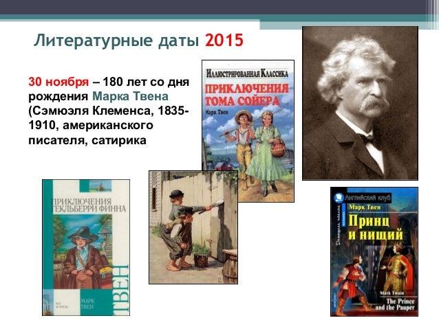 П 5 декабря – 195 лет со дня рождения Афанасия Афанасиевича Фета (Шеншина, 1820-1892), поэта Литературные даты 2015