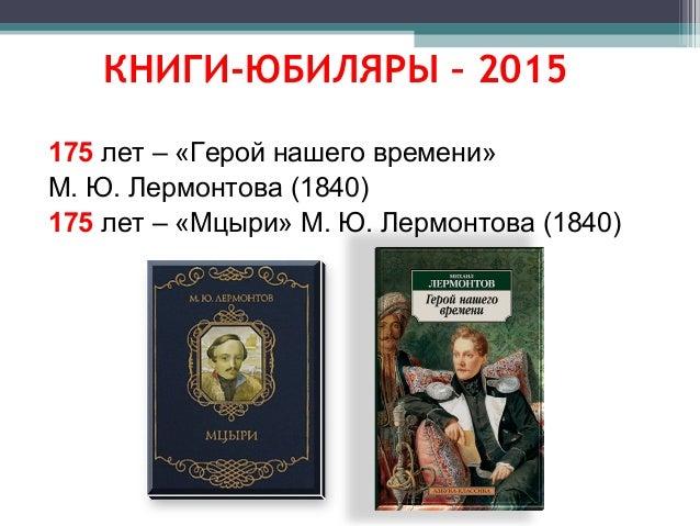 175 лет – «Двадцать лет спустя» А. Дюма (1845) 175 лет – «Королева Марго» А. Дюма (1845) 165 лет - «Виконт де Бражелон» А....