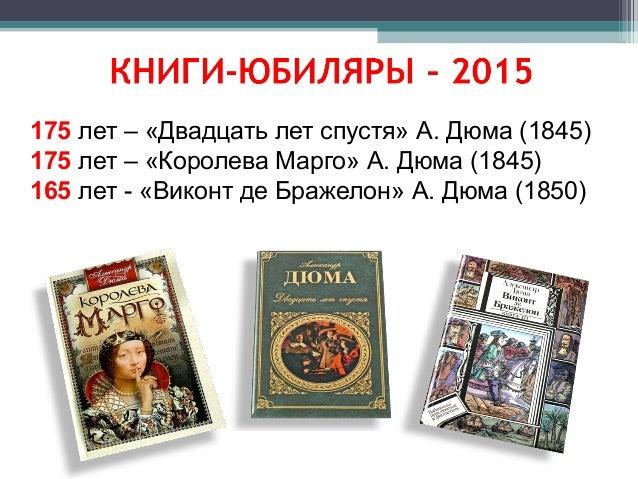 80 лет - «Военная тайна» А. П. Гайдара (1935) 70 лет – «Василий Тёркин» А.Т . Твардовского (1945)
