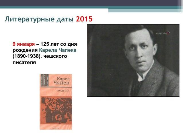 15 января – 220 лет со дня рождения Александра Сергеевича Грибоедова (1795–1829), поэта, драматурга, дипломата Литературны...