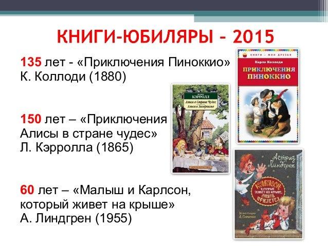 85 лет - «Вот какой рассеянный» С. Я. Маршака (1930) 80 лет - «Дядя Стёпа» С. В. Михалкова (1935) 90 лет – «Что такое хоро...