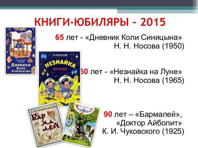 2015 - Год литературы: значимые даты