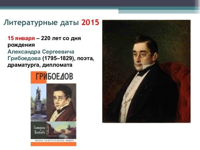 15 января – 90 лет со дня рождения писателя Евгения Ивановича Носова (1925– 2002), писателя Литературные даты 2015
