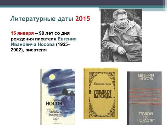 19 января – 115 лет со дня рождения Михаила Васильевича Исаковского (1900-1973), поэта  Литературные даты 2015