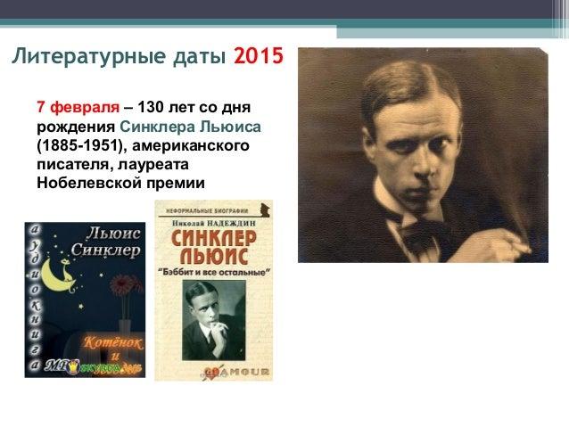 Борис Пастернак (1890-1960) 10 февраля – 125 лет со дня рождения Бориса Леонидовича Пастернака (1890–1960), русского поэта...
