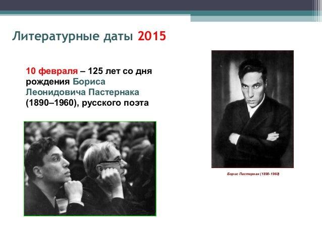 14 февраля – 160 лет со дня рождения Всеволода Михайловича Гаршина (1855–1888), писателя Литературные даты 2015