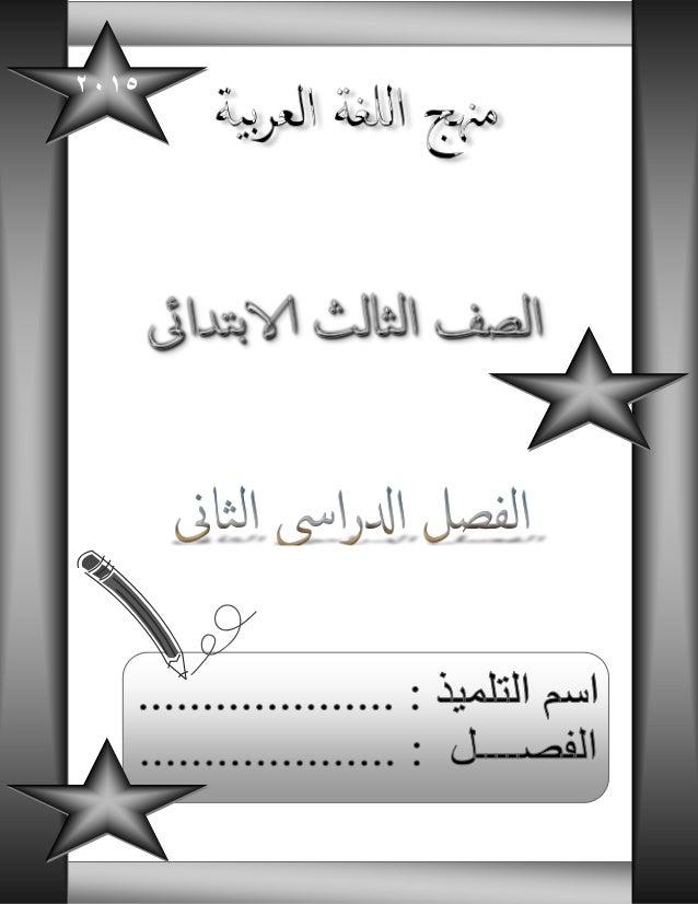 بوكلت اللغة العربية للصف الثالث الابتدائى بالمراجعة وتدريبات القرائية الترم الثانى2015 Slide 1