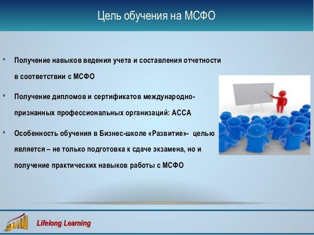 Международные стандарты финансовой отчетности курс ДипИФР МСФО   МСФО lifelong learning 9