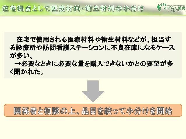 2015.02.08香川研修会(最終前)