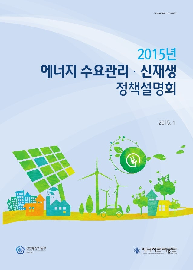 2015년 에너지 수요관리·신재생 정책설명회 www.kemco.or.kr 2015. 1