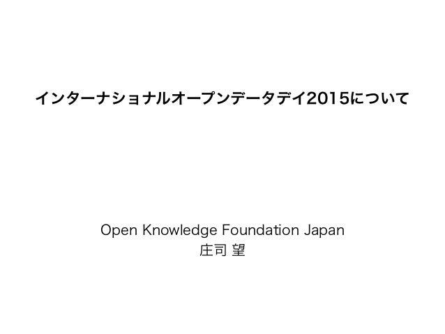 インターナショナルオープンデータデイ2015について Open Knowledge Foundation Japan 庄司 望