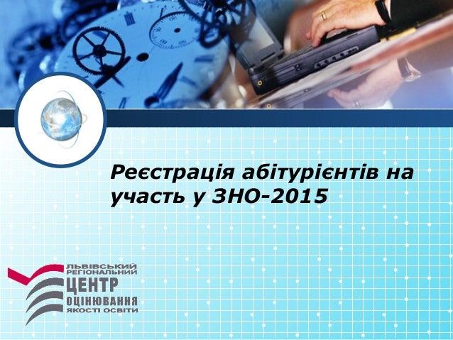 Реєстрація абітурієнтів на участь у ЗНО-2015
