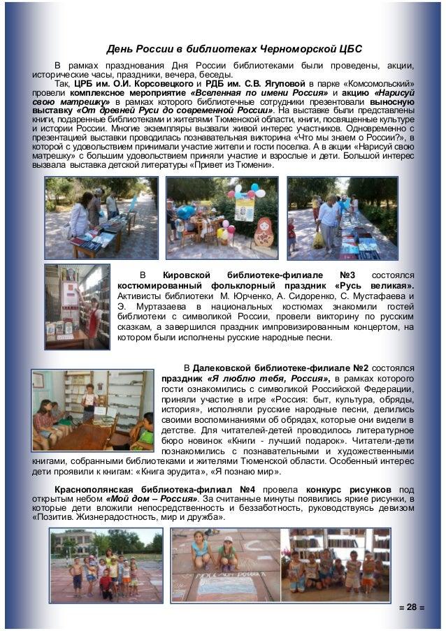 Отчет о работе библиотек Черноморской ЦБС за год 28