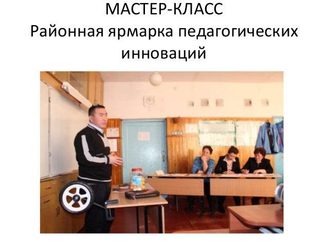 МАСТЕР-КЛАСС Районная ярмарка педагогических инноваций