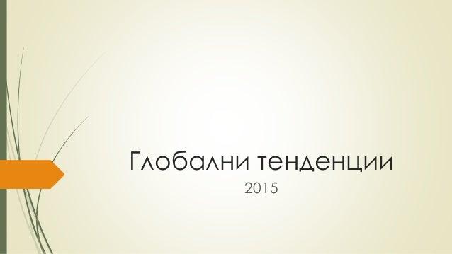 Глобални тенденции 2015